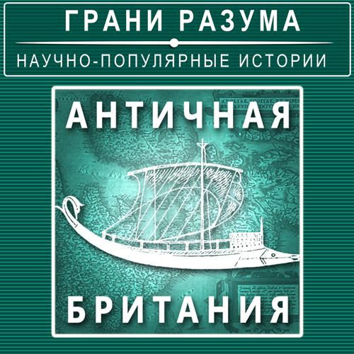 Анатолий Стрельцов Античная Британия анатолий стрельцов позолоченная легенда