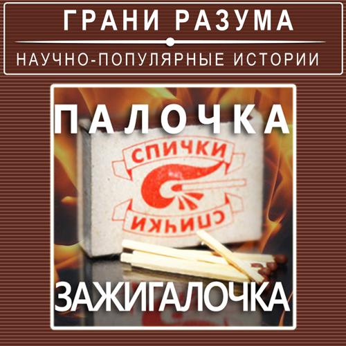 Анатолий Стрельцов Палочка-зажигалочка анатолий стрельцов позолоченная легенда