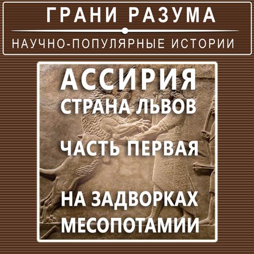 Анатолий Стрельцов Ассирия. Страна львов. Часть первая. Назадворках Месопотамии мантык охотник на львов