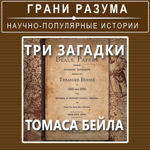 Анатолий Стрельцов Три загадки Томаса Бейла анатолий стрельцов позолоченная легенда
