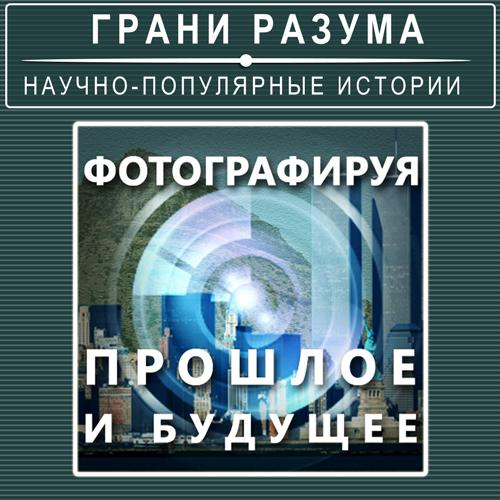 Анатолий Стрельцов Фотографируя прошлое ибудущее анатолий стрельцов позолоченная легенда