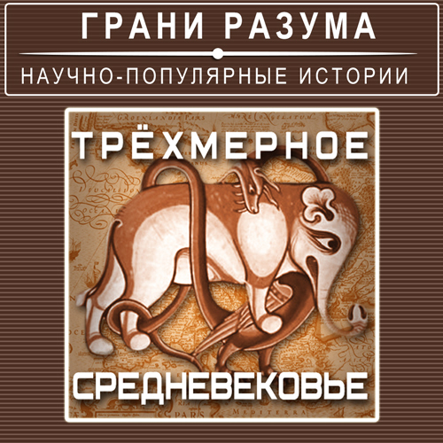 Анатолий Стрельцов Трёхмерное Средневековье анатолий стрельцов позолоченная легенда