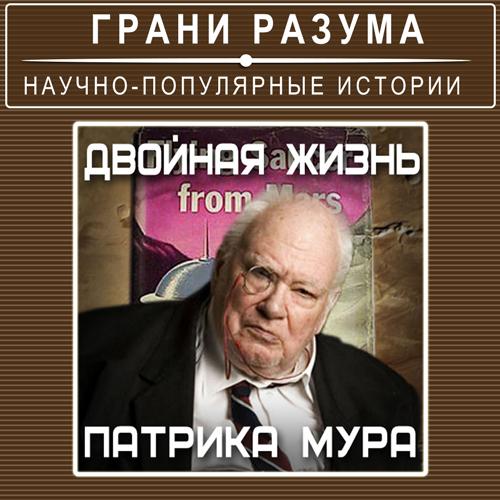 Анатолий Стрельцов Двойная жизнь Патрика Мура анатолий стрельцов позолоченная легенда