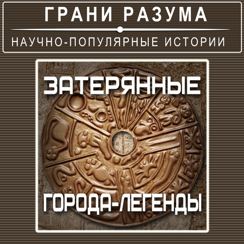 Анатолий Стрельцов Затерянные города-легенды. анатолий стрельцов позолоченная легенда