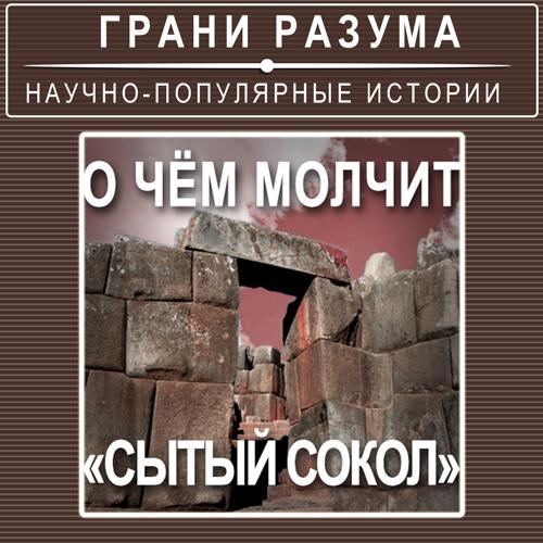Анатолий Стрельцов Очём молчит «сытый сокол» анатолий стрельцов позолоченная легенда
