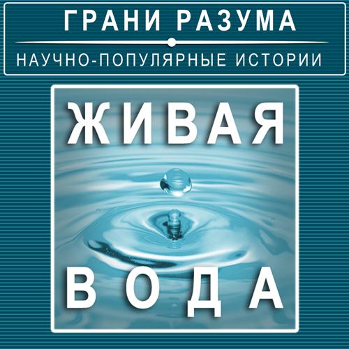 Анатолий Стрельцов Живая вода анатолий стрельцов позолоченная легенда