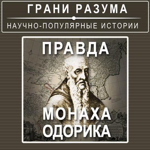Анатолий Стрельцов Правда монаха Одорика анатолий стрельцов позолоченная легенда