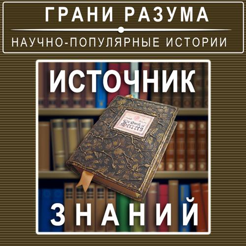 Анатолий Стрельцов Источник знаний анатолий стрельцов позолоченная легенда