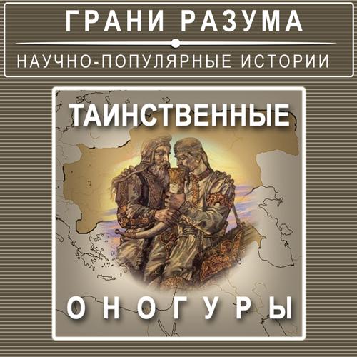 Анатолий Стрельцов Таинственные Оногуры анатолий стрельцов позолоченная легенда