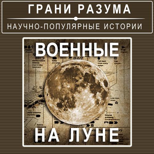 Анатолий Стрельцов Военные наЛуне анатолий стрельцов позолоченная легенда