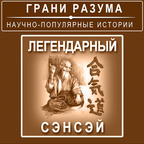Анатолий Стрельцов Легендарный сэнсэй анатолий стрельцов позолоченная легенда