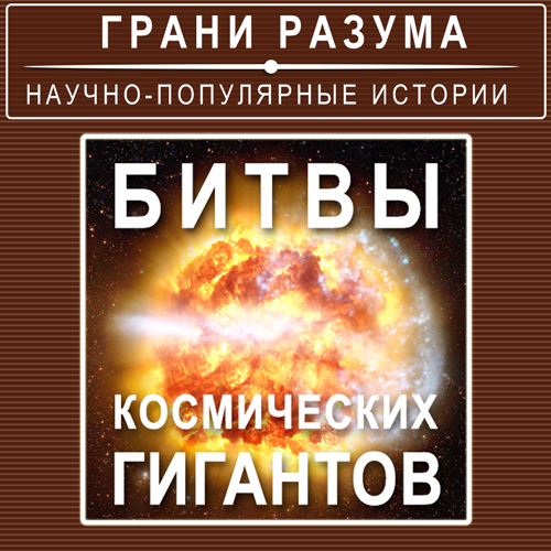 Анатолий Стрельцов Битвы космических гигантов электроны и позитроны в первичных космических лучах