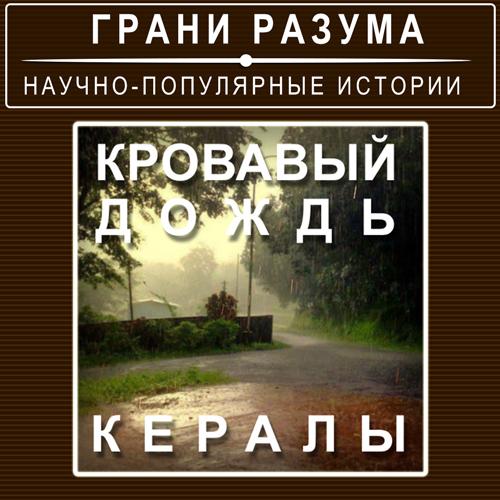 Анатолий Стрельцов Кровавый дождь Кералы анатолий стрельцов позолоченная легенда