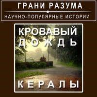 Анатолий Стрельцов - Кровавый дождь Кералы