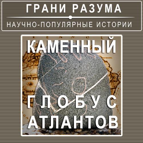 Анатолий Стрельцов Каменный глобус Атлантов анатолий стрельцов позолоченная легенда