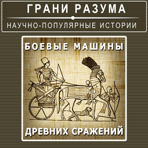 Анатолий Стрельцов Боевые машины древних сражений анатолий стрельцов позолоченная легенда