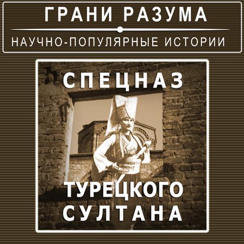 Анатолий Стрельцов Спецназ турецкого султана анатолий стрельцов позолоченная легенда