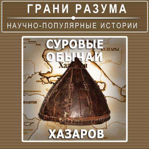 Анатолий Стрельцов Суровые обычаи хазаров анатолий стрельцов позолоченная легенда