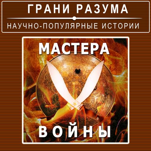 Анатолий Стрельцов Мастера войны анатолий стрельцов позолоченная легенда