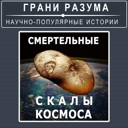 Анатолий Стрельцов Смертельные скалы космоса анатолий стрельцов позолоченная легенда
