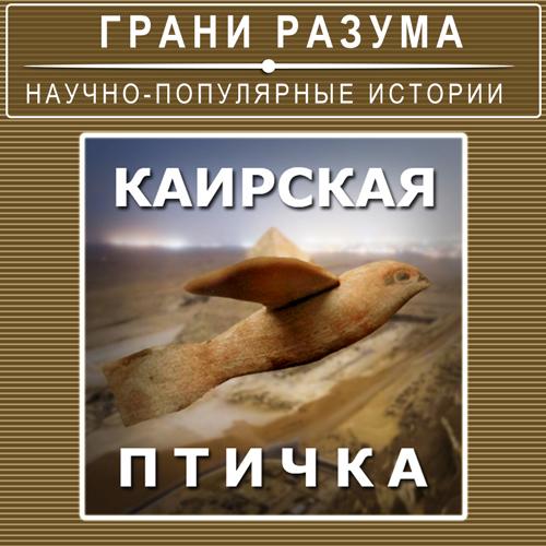 Анатолий Стрельцов Каирская «птичка» анатолий стрельцов позолоченная легенда