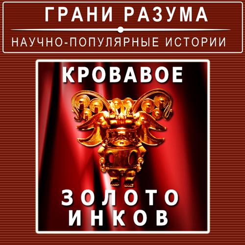 Анатолий Стрельцов Кровавое золото инков анатолий стрельцов позолоченная легенда