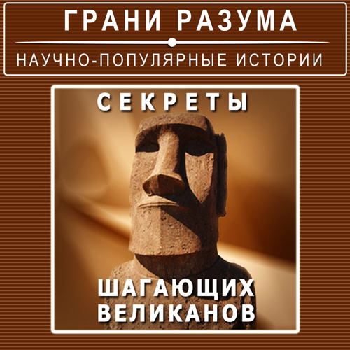 Анатолий Стрельцов Секреты шагающих великанов анатолий стрельцов позолоченная легенда