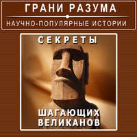 Анатолий Стрельцов - Секреты шагающих великанов