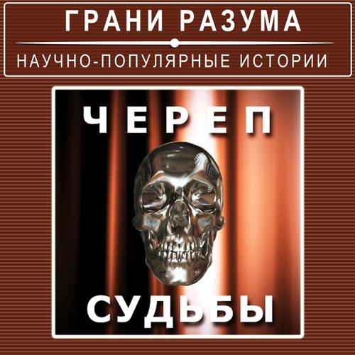 Анатолий Стрельцов Череп судьбы анатолий стрельцов позолоченная легенда