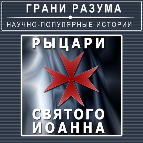 Анатолий Стрельцов Рыцари Святого Иоанна анатолий стрельцов позолоченная легенда