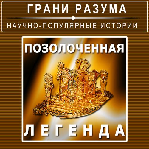 Анатолий Стрельцов Позолоченная легенда