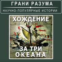 Анатолий Стрельцов - Хождение затри океана