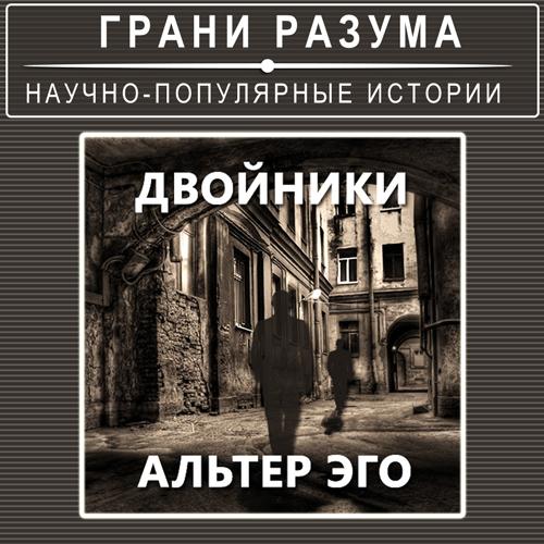 Анатолий Стрельцов Двойники. Альтер Эго анатолий стрельцов позолоченная легенда
