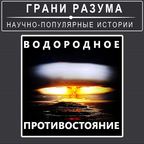 Анатолий Стрельцов Водородное противостояние анатолий стрельцов позолоченная легенда