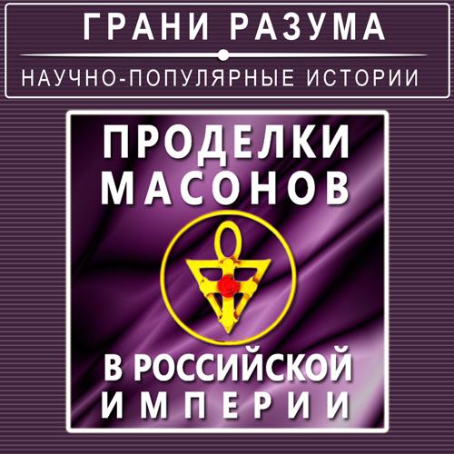 Скачать Проделки масонов в Российской Империи быстро