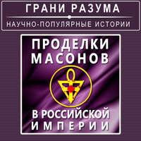 Анатолий Стрельцов - Проделки масонов вРоссийской Империи