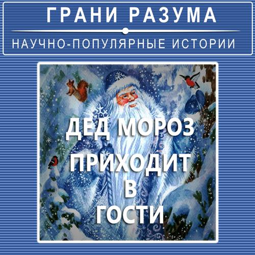 Анатолий Стрельцов Дед Мороз приходит вгости… винклер ю авт сост дед мороз приходит в гости игры подарки загадки стихи с наклейками 3