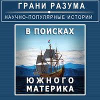 Анатолий Стрельцов - Впоисках Южного материка