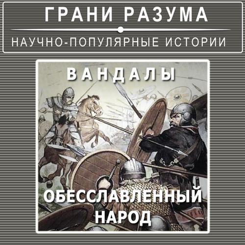Анатолий Стрельцов Вандалы. Обесславленный народ анатолий стрельцов позолоченная легенда