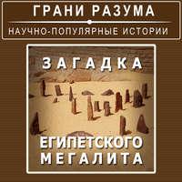 Анатолий Стрельцов - Загадка египетского мегалита
