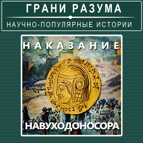 Анатолий Стрельцов Наказание Навуходоносора анатолий стрельцов позолоченная легенда