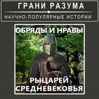 - Обряды и нравы рыцарей Средневековья