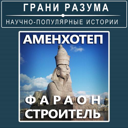 Анатолий Стрельцов Аменхотеп. Фараон-строитель анатолий стрельцов позолоченная легенда