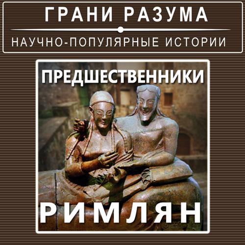 Анатолий Стрельцов Предшественники римлян анатолий стрельцов позолоченная легенда
