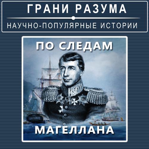 Анатолий Стрельцов По следам Магеллана анатолий стрельцов позолоченная легенда