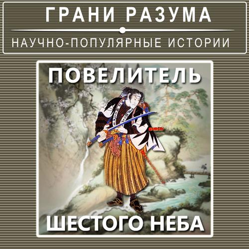 Анатолий Стрельцов Повелитель шестого неба анатолий стрельцов позолоченная легенда