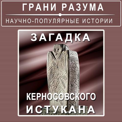 Анатолий Стрельцов Загадка Керносовского истукана анатолий стрельцов позолоченная легенда