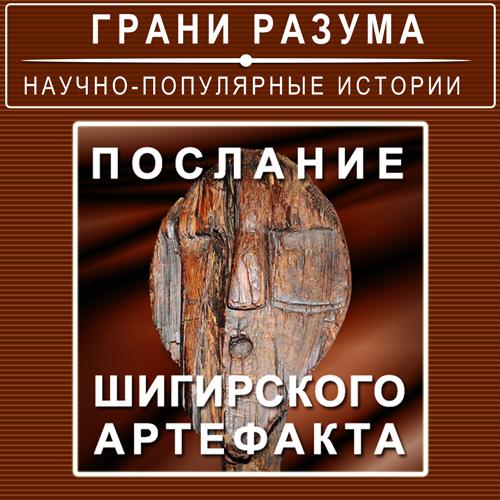 Анатолий Стрельцов Послание Шигирского артефакта кошелек quiksilver theeverydaily black page 8