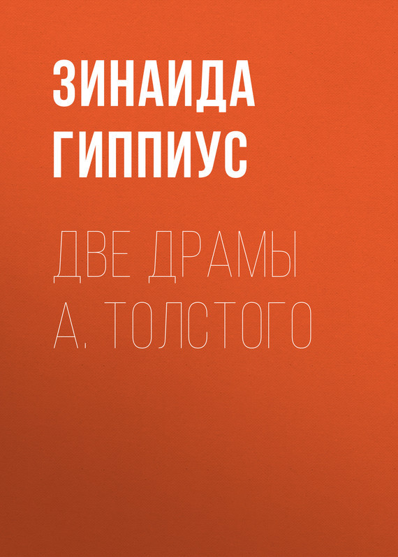 Две драмы А. Толстого