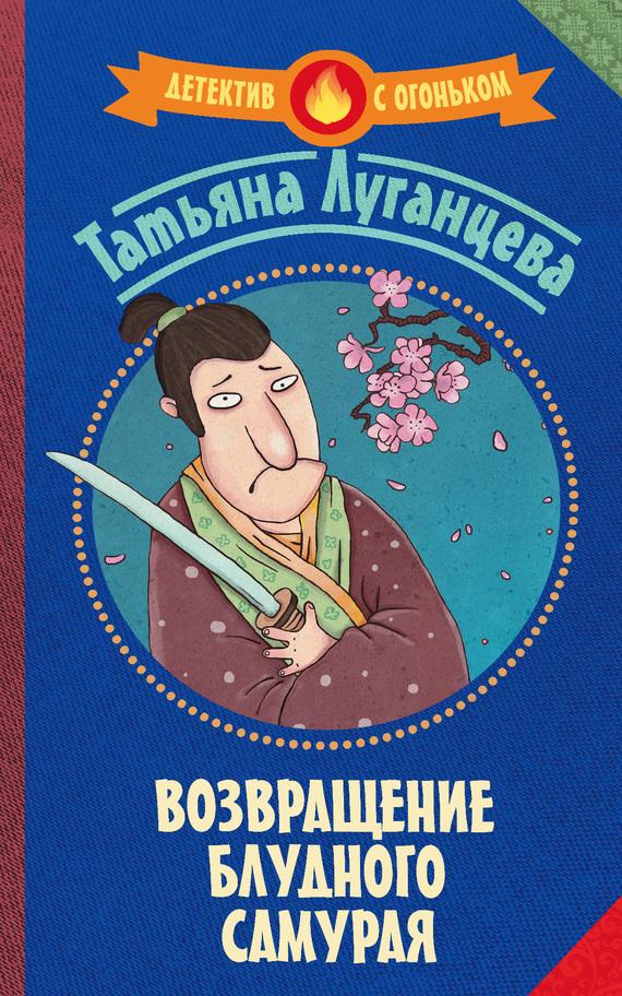 Татьяна Луганцева - Возвращение блудного самурая